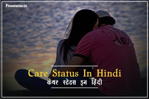 Care-Status-In-Hindi