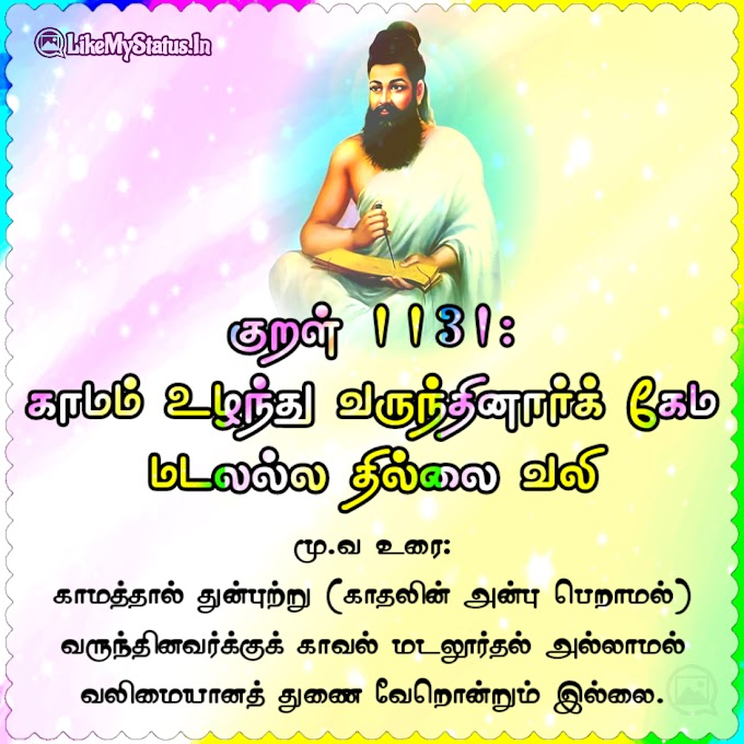 திருக்குறள் அதிகாரம் 114 - நாணுத் துறவுரைத்தல் - ஸ்டேட்டஸ்