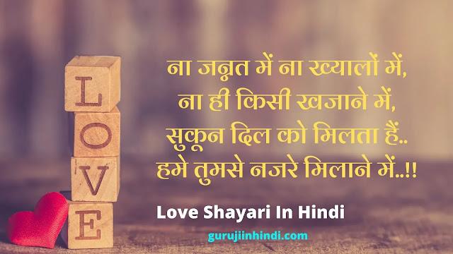 Love Shayari In Hindi: दिल को छूने वाली जबरजस्त लव शायरी हिंदी में