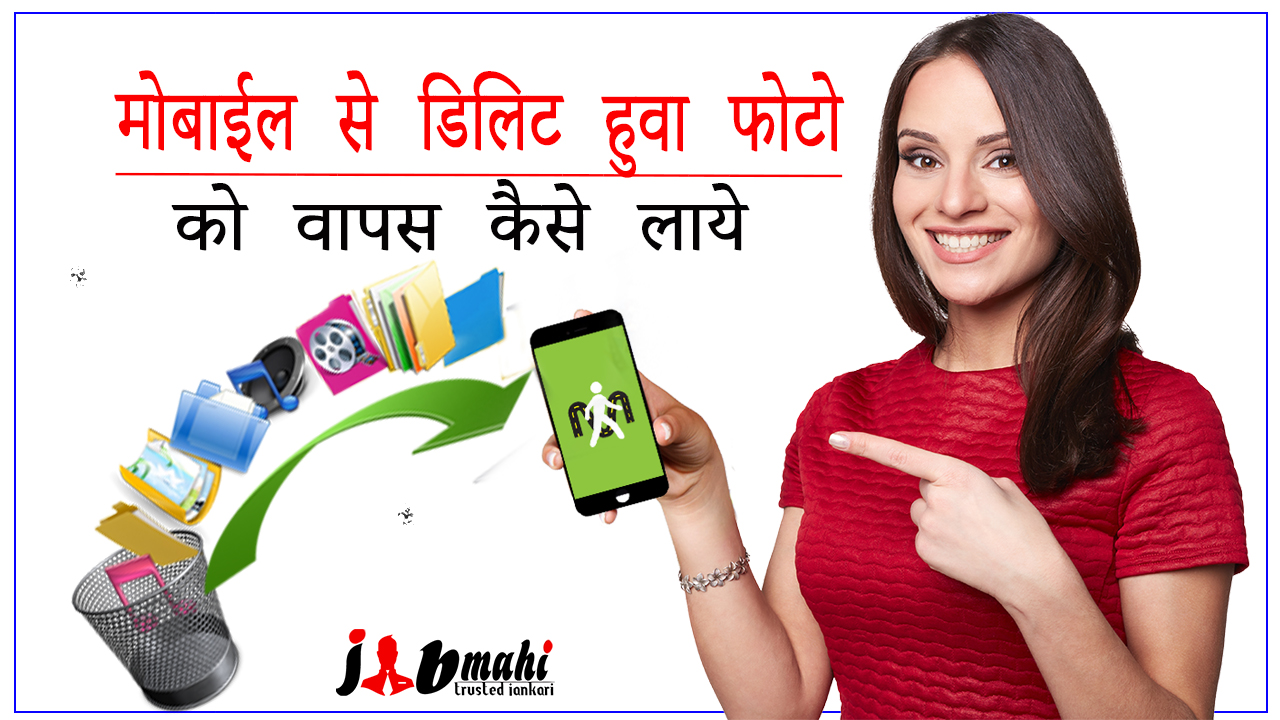 how to recover deleted photos from android gallery 2019 | मोबाईल से डिलिट हुवा फोटो को वापस कैसे लाये