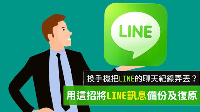 換手機前把LINE訊息備份起來 Android和iOS都超簡單