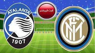 مشاهدة مباراة اتلانتا وانترميلان اليوم الدوري الايطالي