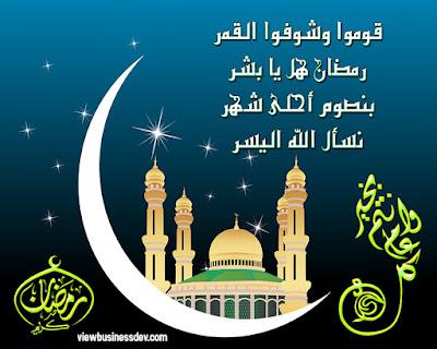 رسائل تهنئه بشهر رمضان المبارك كل عام وانتم بخير 11