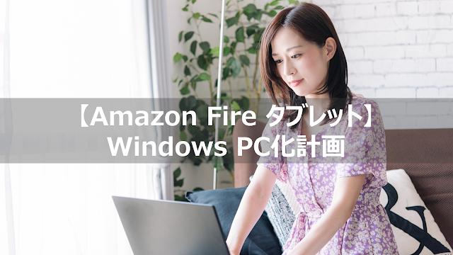 fireHD10HD8fireタブレット7windows10ノートPC
