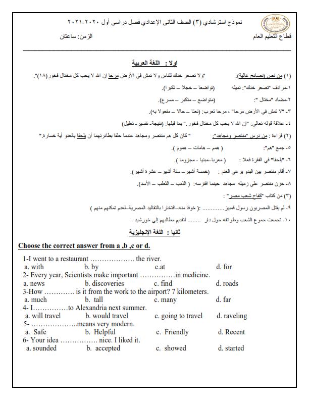 النماذج الرسمية للامتحان المجمع للصف الثاني الاعدادي الترم الاول 2021
