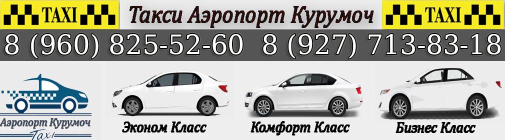 Такси Аэропорт Курумоч