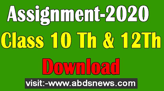 Download Assignment 2020.  असाइनमेंट कैसे डाउनलोड करें -पूरी  जानकारी