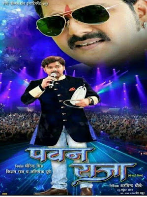 Pawan Raja Bhojpuri Movie