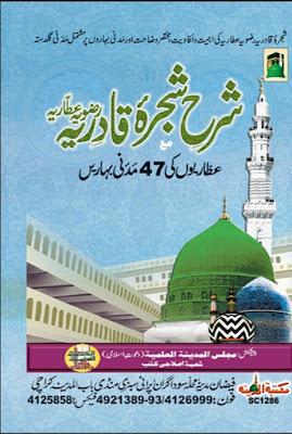 Download: Sharha Shajra-e-Qadriya Razaviyah Attaria pdf in Urdu