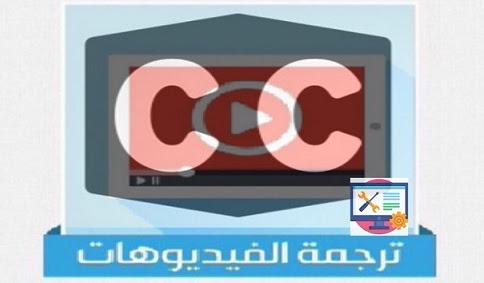طريقة ترجمة فيديوهات اليوتيوب بدون برامج