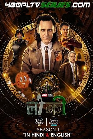 Loki Season 1 Full Hindi Dual Audio Download 480p 720p All Episodes [ Episode 6 Added ! ]