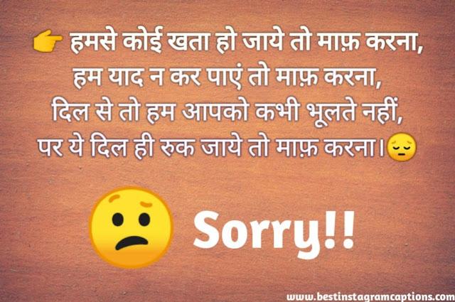 sorry image shayari