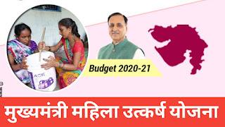 मुख्यमंत्री महिला उत्कर्ष योजना, Mukhya Mantri Mahila Utkarsh Yojana 2020
