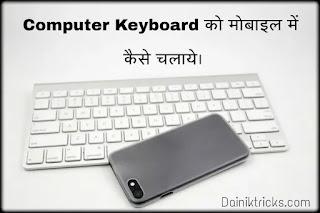 Computer Keyboard को मोबाइल में कैसे चलाये ?