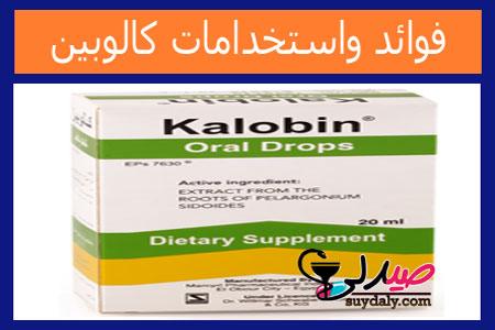 دواعي استعمال كالوبين نقط بالفم وفوائده