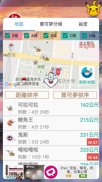 Screenshot 20161031 235741 - Pokemon Go 好用的雷達App - 追夢人GoPlotter,可依距離、IV值排序