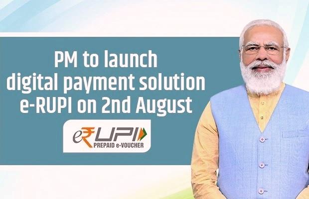 e-RUPI क्या है? इसे कैसे उपयोग करे? बैंकों की सूची इस नई भुगतान विकल्प के साथ रहते हैं