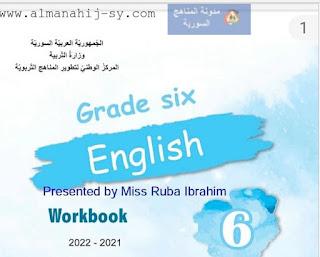 حل كتاب الأنشطة في اللغة الانجليزية سلسلة ايمار للصف السادس
