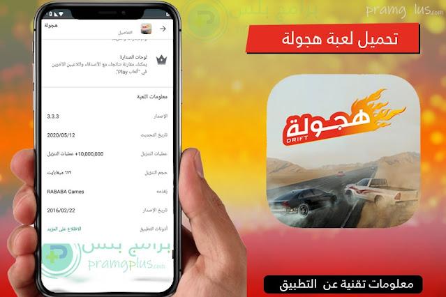 معلومات تحميل لعبة هجولة سيارات سعوديه