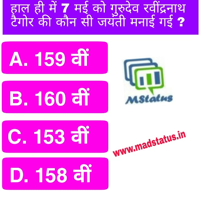 Top Current affairs quiz for RRB, SSC, IAS : (8 MAY 20)