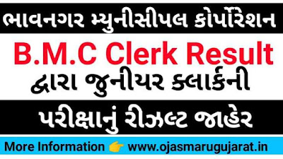 BMC Junior Clerk Result 2020, BMC Junior Clerk Final Result 2020, BMC Junior Clerk Final Result, BMC Result, Ojas Maru Gujarat, Ojas Bharti 2020,