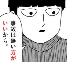 事故は無い方がいいから。 quote from manga Mob Psycho 100 モブサイコ100 (chapter 53)