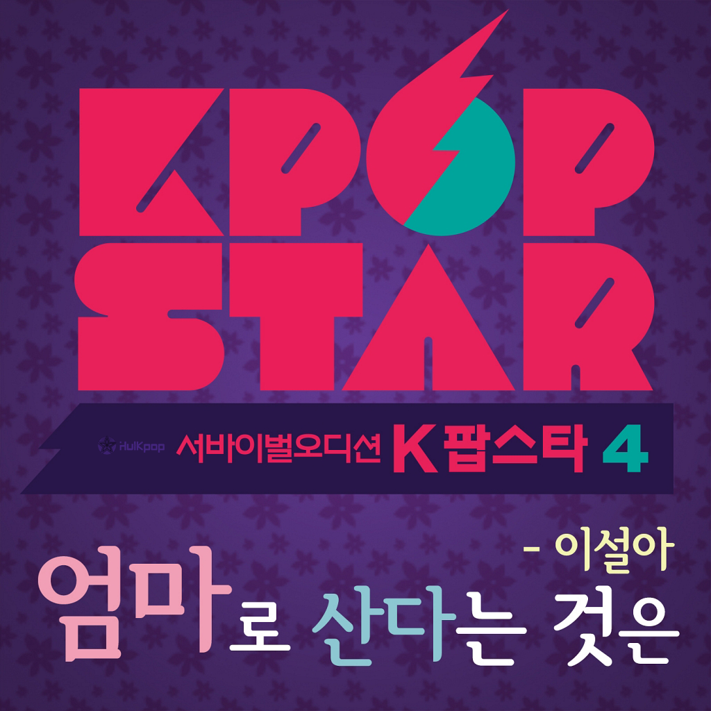 [Single] Lee Seol Ah – KPOP Star Season 4 `엄마로 산다는 것은`