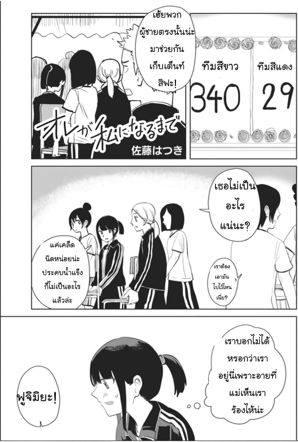 Ore Ga Watashi Ni Naru made-ตอนที่ 25.5