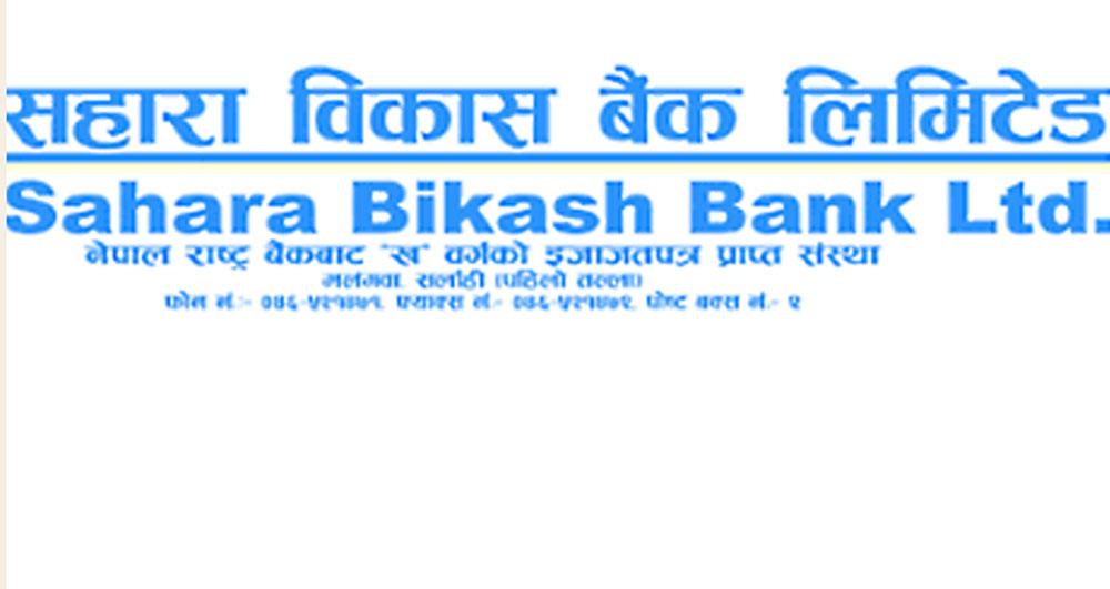 Sahara Bikas Bank