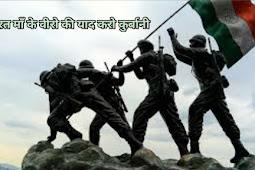 कारगिल विजय दिवस 26 जुलाई