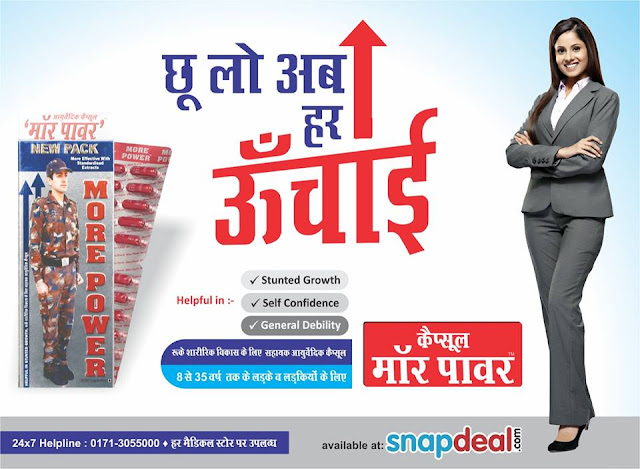 More Power Ayurvedic Capsules for Height Increase