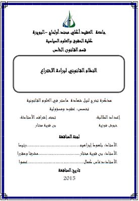 مذكرة ماستر : النظام القانوني لبراءة الاختراع PDF