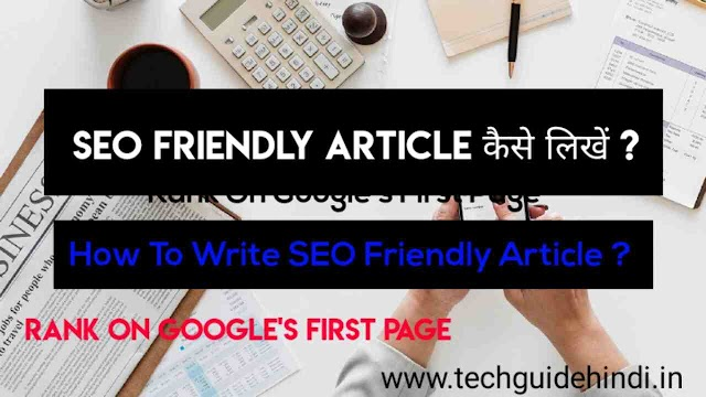 SEO friendly article कैसे लिखे: Blog Post लिखने की पूरी जानकारी