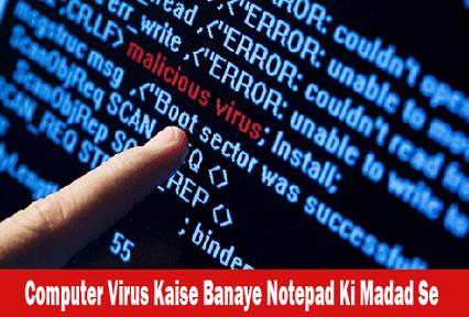 computer-virus-kaise-banaye