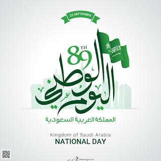 اليوم الوطني بالسعوديه ٨٩