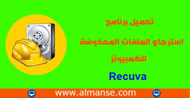 تحميل برنامج استرجاع الملفات المحذوفة من الكمبيوتر Recuva