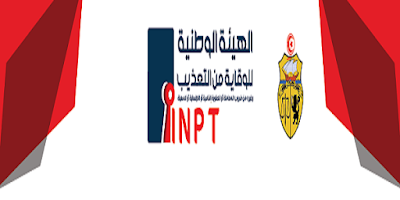 (إثر اعتداء الإرهابي عادل الغندري على قاضي)- الهيئة الوطنية للوقاية من التعذيب تؤدّي زيارة فجئيّة إلى المحكمة العسكرية