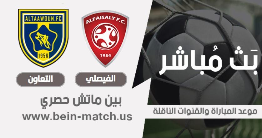 موعد مباراة الفيصلي و التعاون اليوم 3-08-2020 في الدوري السعودي