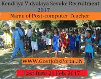 Kendriya Vidyalaya Sevoke Recruitment 2017 – Primary Teachers, Computer Instructors