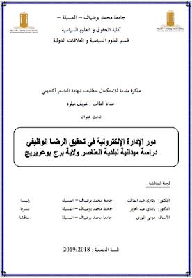 مذكرة ماستر: دور الإدارة الالكترونية في تحقيق الرضا الوظيفي PDF