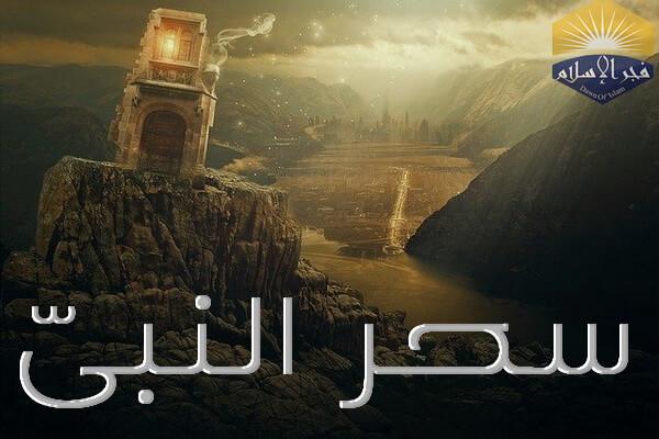 قصة سحر النبي صل الله عليه وسلّم