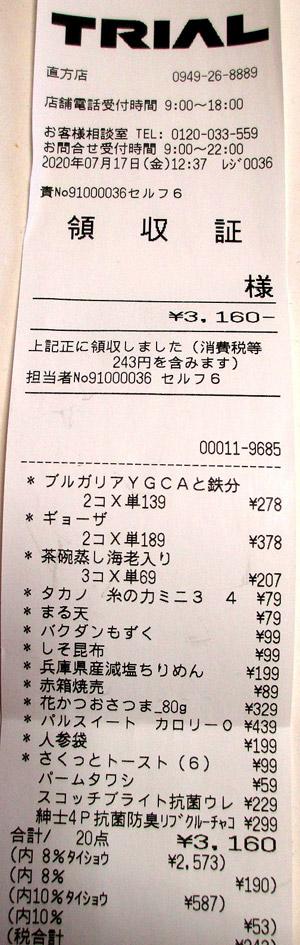 TRIAL トライアル 直方店 2020/7/17 のレシート