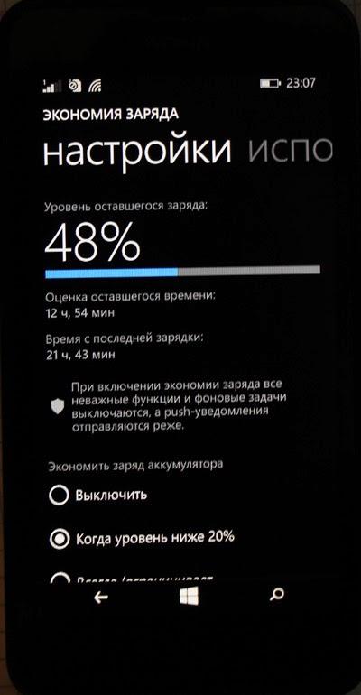 Включаем режим экономии энергии на phone.