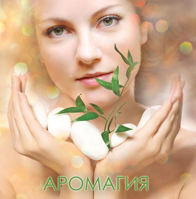 лекция по ароматерапии