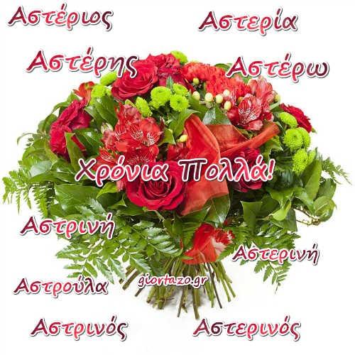 07 Αυγούστου 🌹🌹🌹 Σήμερα γιορτάζουν οι: Αστέριος, Αστέρης, Αστρινός, Αστερινός, Αστρινή, Αστέρω giortazo Οσιομάρτυρος Αστερίου θαυματουργού