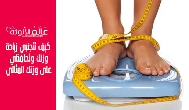 كيف تتجنبي زيادة وزنك وتحافظي على وزنك المثالي