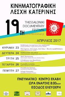 Αφιέρωμα στο Φεστιβάλ Ντοκιμαντέρ Θεσσαλονίκης