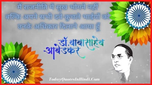 ambedkar in hindi pdf
