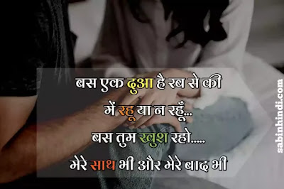 instagram love quotes in hindi