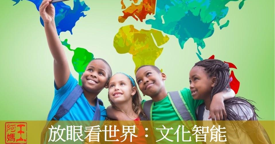 王阿媽談教養: 放眼看世界:文化智能
